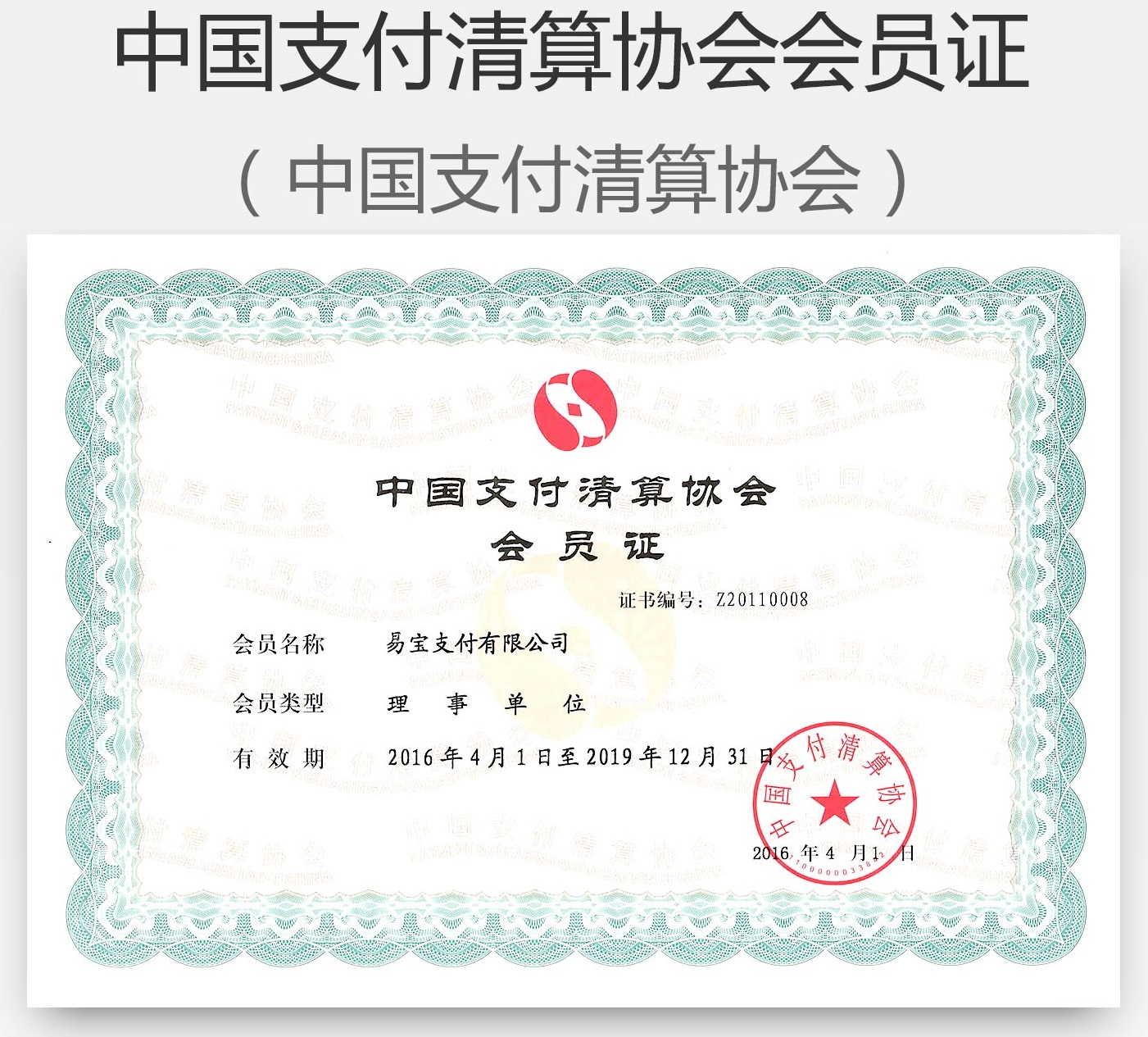 易钱包安全 中国支付清算协会成员